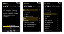 Taxsee Driver для Windows Phone