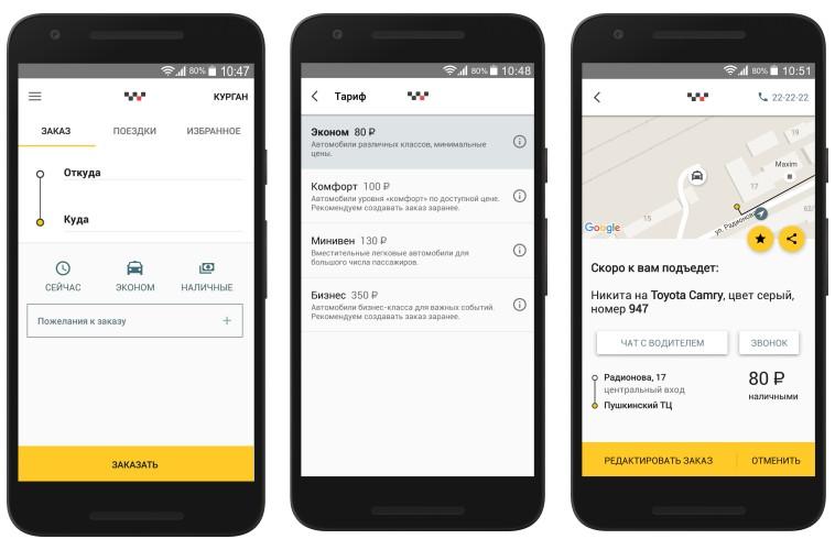 скачать приложение такси максим для андроид для водителей новую версию