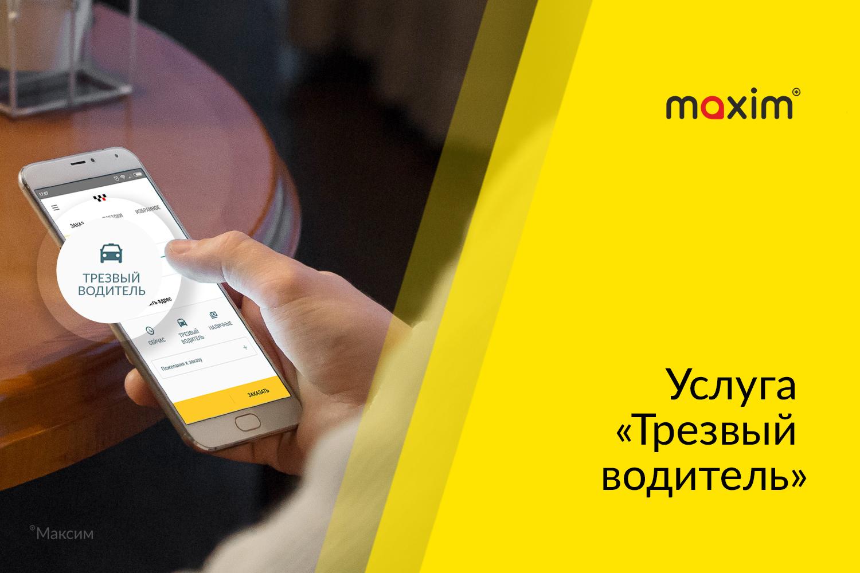 гетт такси личный кабинет для водителей уфа онлайн заявка на кредит альфа банк новосибирск официальный